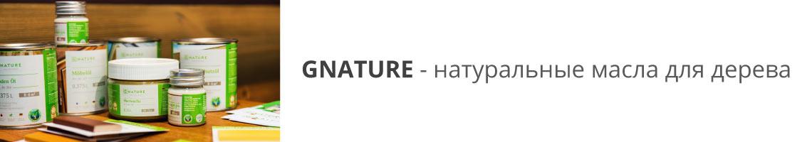 GNATURE - натуральные масла для дерева
